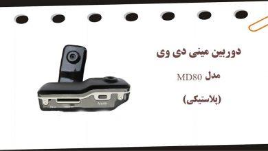 دوربین مینی دی وی مدل MD80پلاستیکی