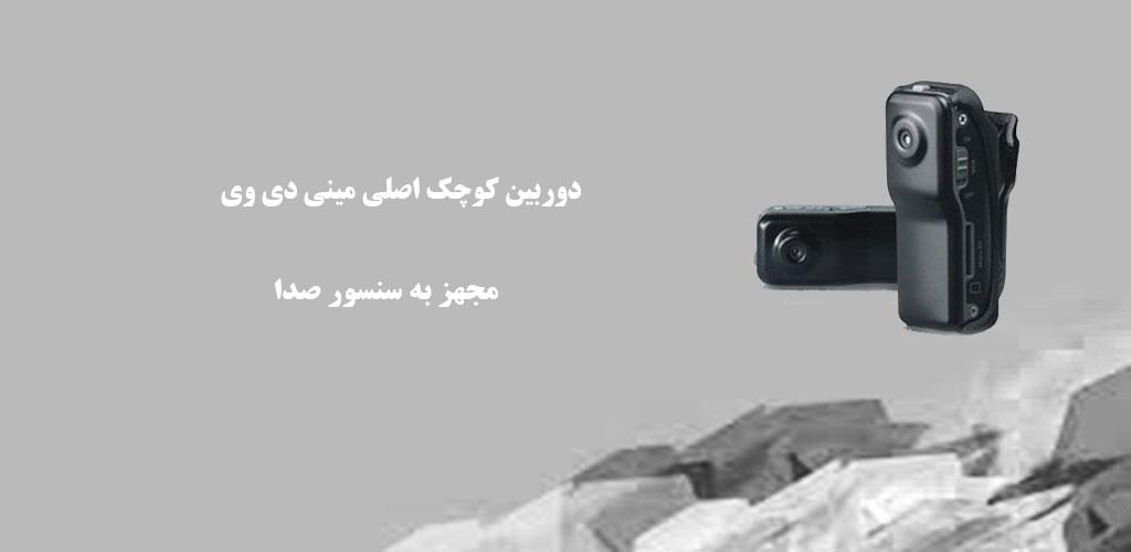 دوربین کوچک اصلی مینی دی وی مجهز به سنسور صدا