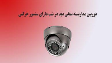 دوربین مداربسته سقفی دید در شب دارای سنسور حرکتی