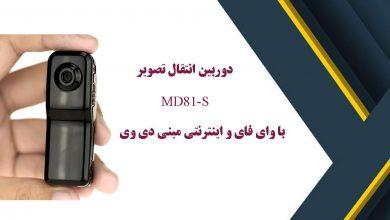 دوربین انتقال تصویر MD81-Sبا وای فای و اینترنتی مینی دی وی