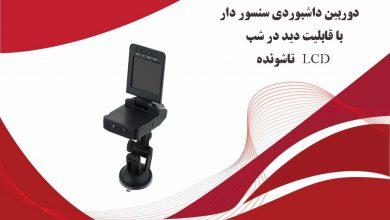 دوربین داشبوردی سنسور دار با قابلیت دید در شب LCDتاشونده