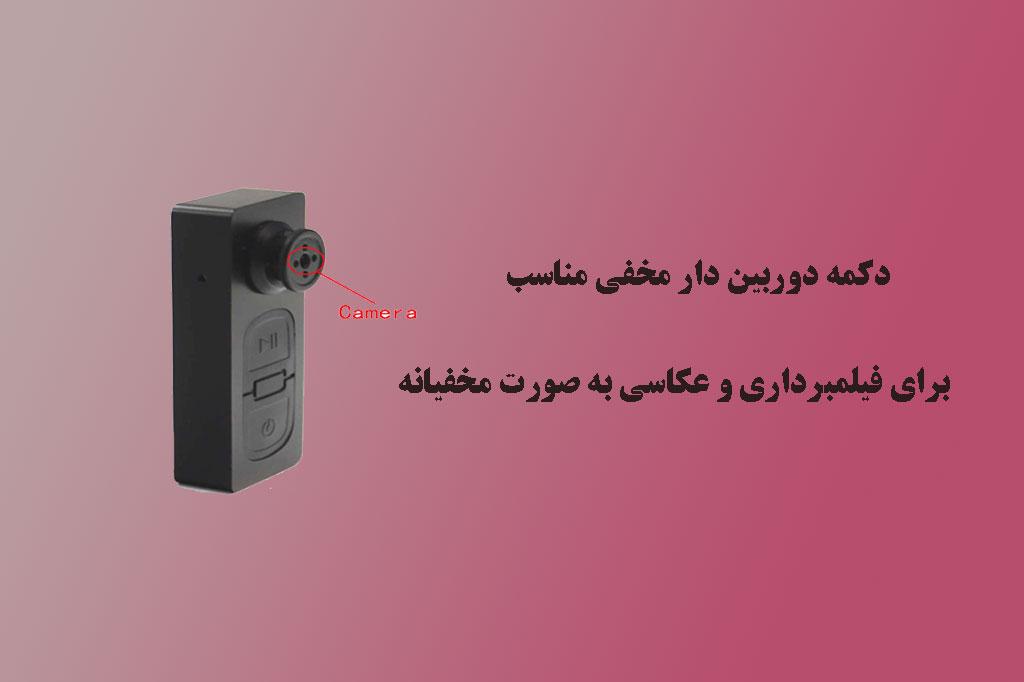 دکمه دوربین دار مخفی مناسب برای فیلمبرداری و عکاسی بصورت مخفیانه