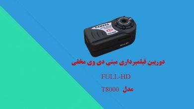 دوربین فیلمبرداری مینی دی وی مخفی FULL-HDمدلT8000