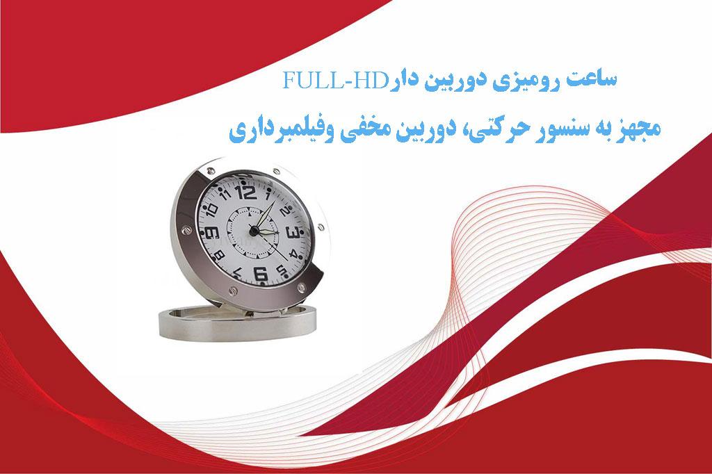 ساعت رومیزی دوربین دار FULL-HD مجهز به سنسور حرکتی، دوربین مخفی و فیلمبرداری