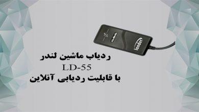 ردیاب ماشین لندر LD-55با قابلیت ردیابی آنلاین