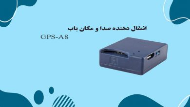 انتقال دهنده صدا و مکان یاب GPS-A8